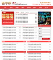 帝国cms新华银红色新闻文章模板