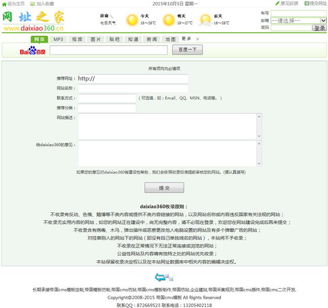 帝国cms模板绿色网址导航模板_收录申请
