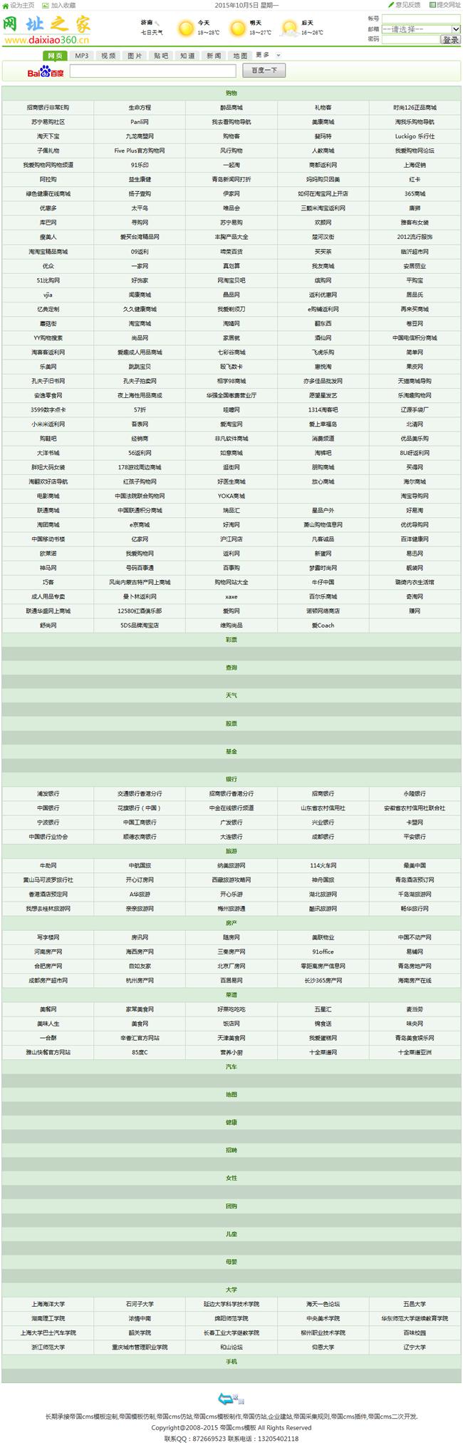 帝国cms模板绿色网址导航模板_列表页