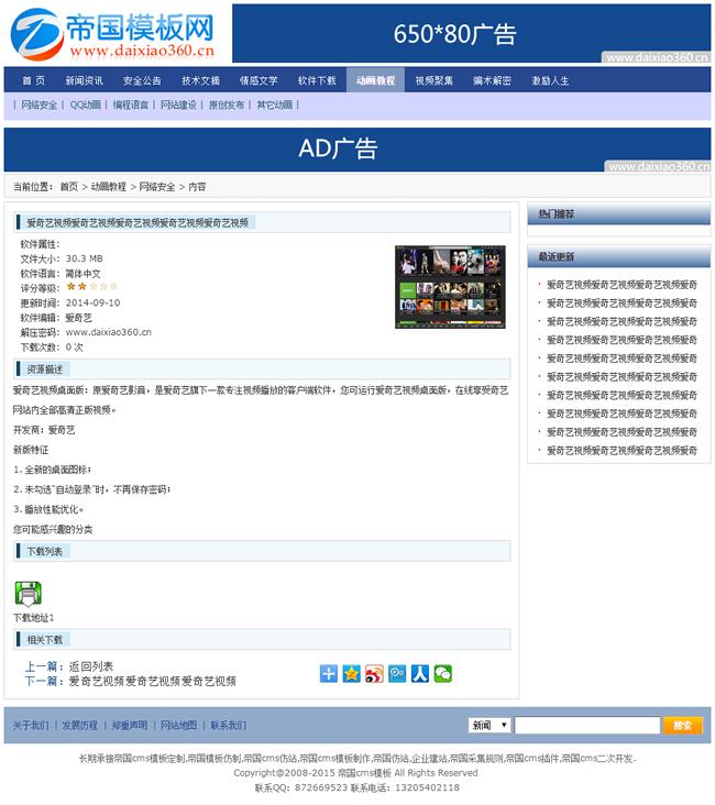 帝国模板新闻下载模板蓝色帝国cms软件下载模板_下载内容页