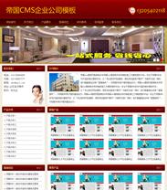 帝国cms家具家装类企业公司模板
