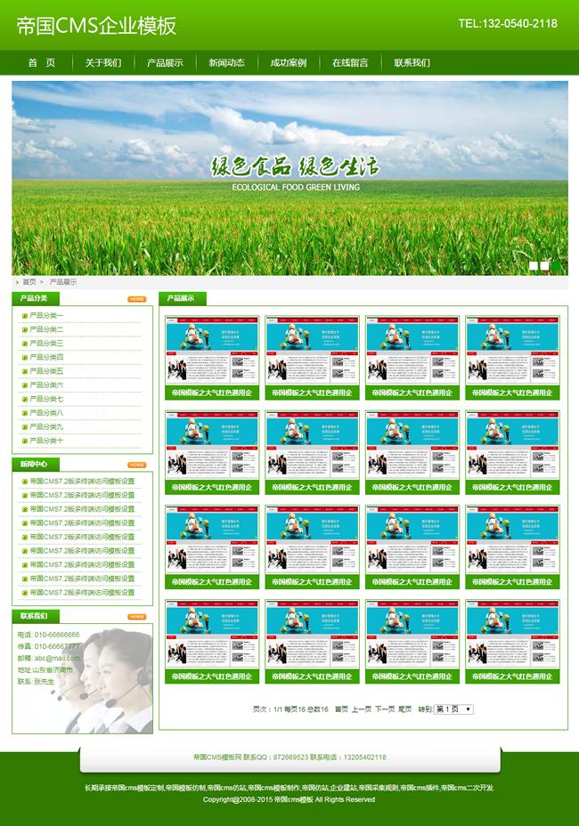 绿色帝国cms企业模板之农产品农家乐企业网站源码_图片列表
