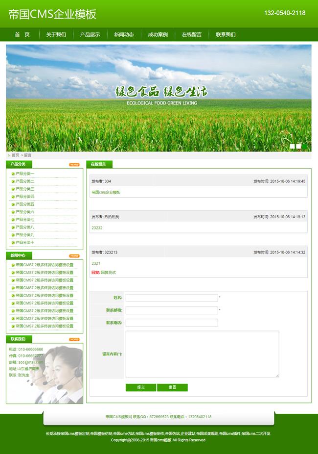 绿色帝国cms企业模板之农产品农家乐企业网站源码_在线留言