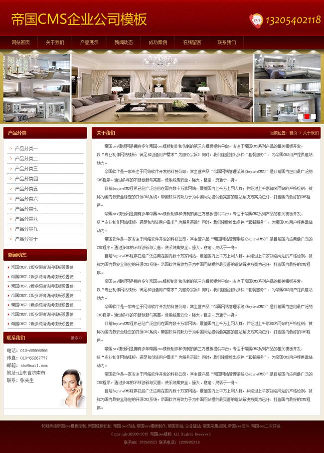 帝国cms家具家装类企业公司模板_单页