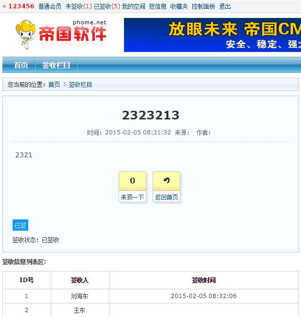 帝国cms公文签收系统源码程序_内容页页签收状态后