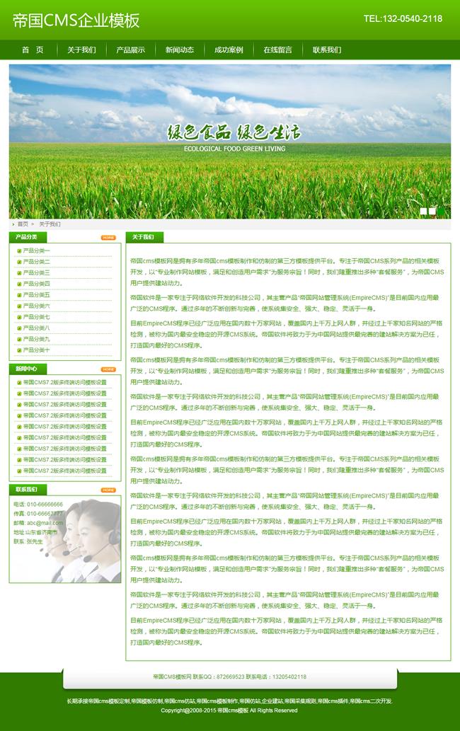 绿色帝国cms企业模板之农产品农家乐企业网站源码_单页