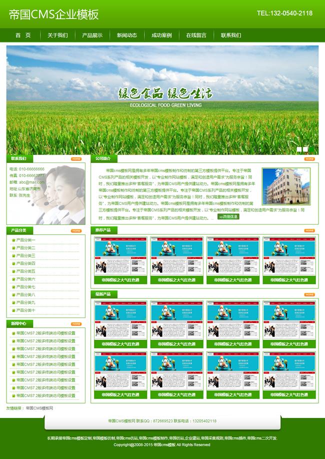 绿色帝国cms企业模板之农产品农家乐企业网站源码_首页
