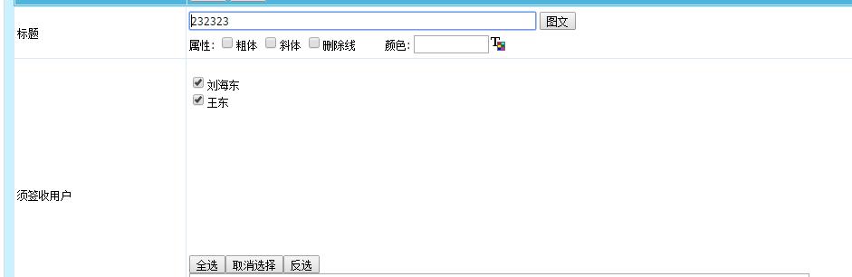 帝国cms公文签收系统源码程序_后台添加
