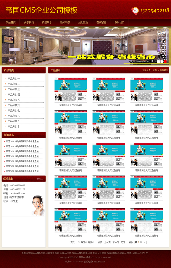 帝国cms家具家装类企业公司模板_图片列表