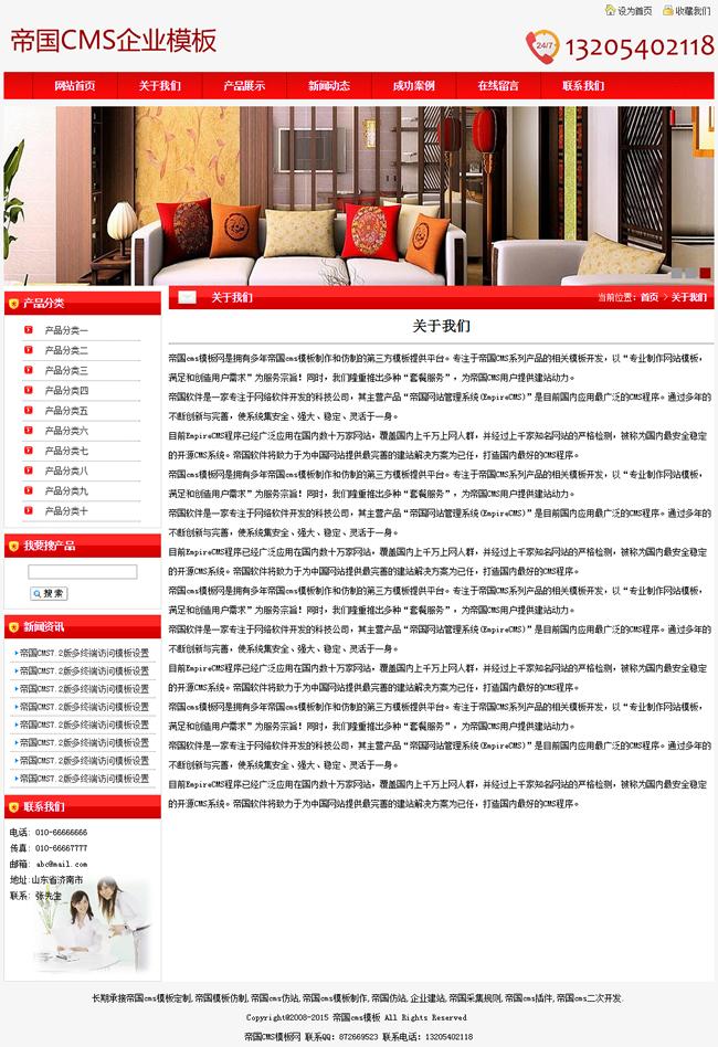帝国企业模板之红色通用公司企业网站源码程序_单页