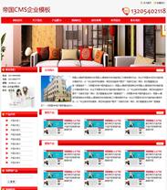 帝国企业模板之红色通用公司企业网站源码程序