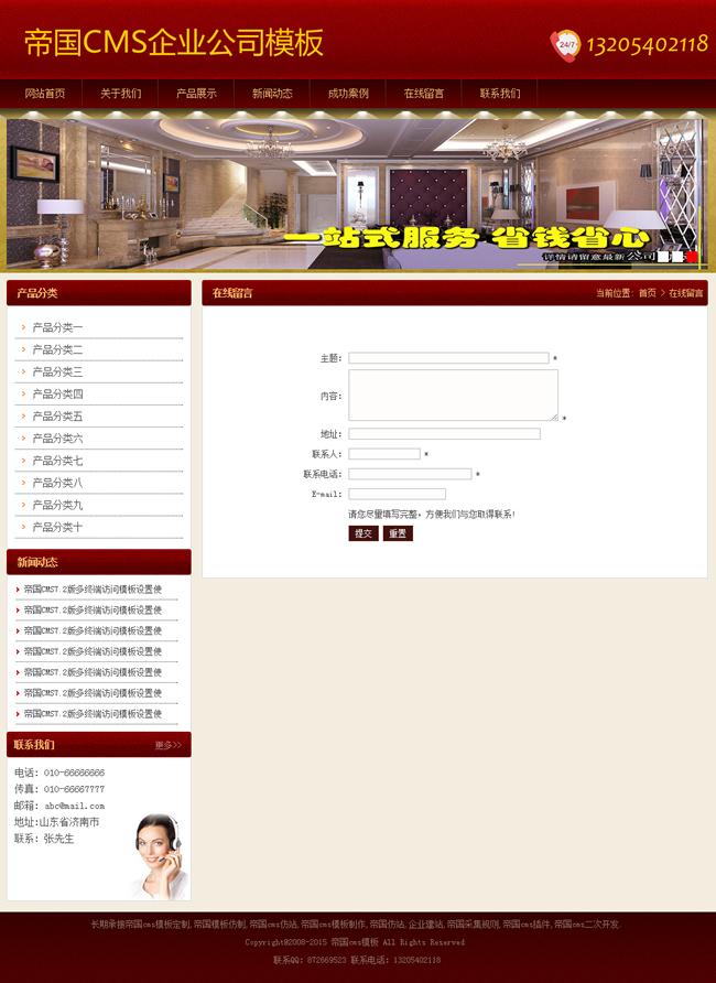 帝国cms家具家装类企业公司模板_在线留言