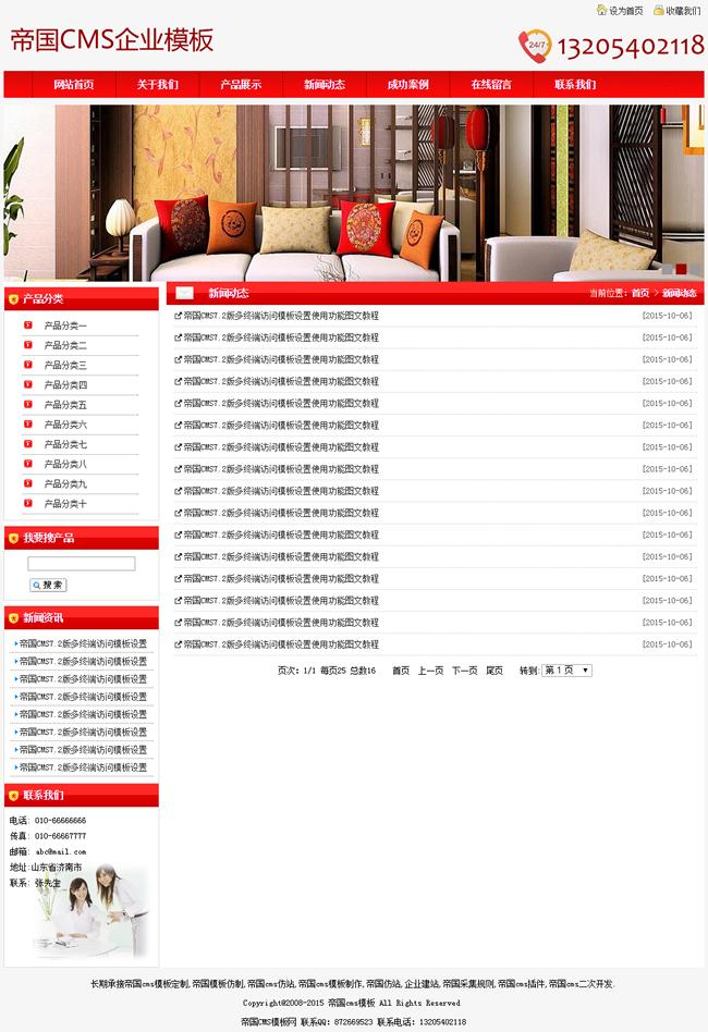 帝国企业模板之红色通用公司企业网站源码程序_新闻列表