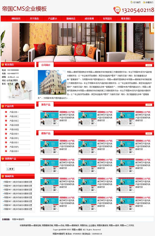 帝国企业模板之红色通用公司企业网站源码程序_首页