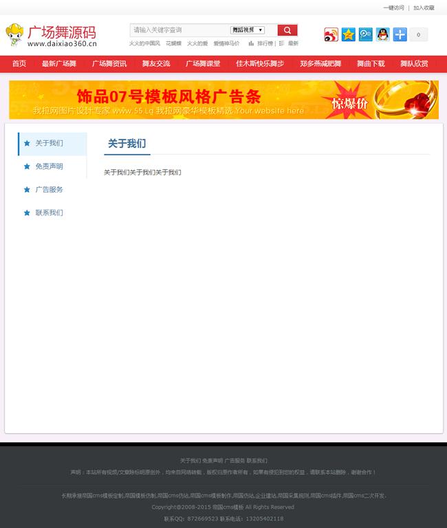 帝国cms模板之广场舞视频网站源码程序_自定义页面