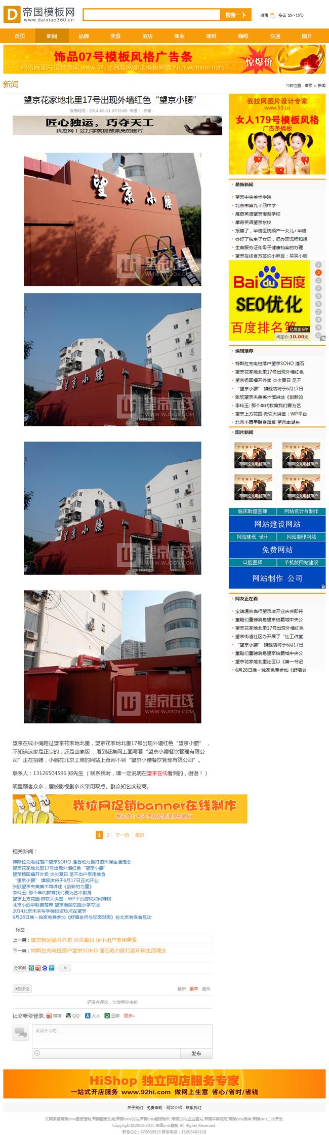 新闻文章资讯网站模板帝国cms橙色新闻模板_内容页