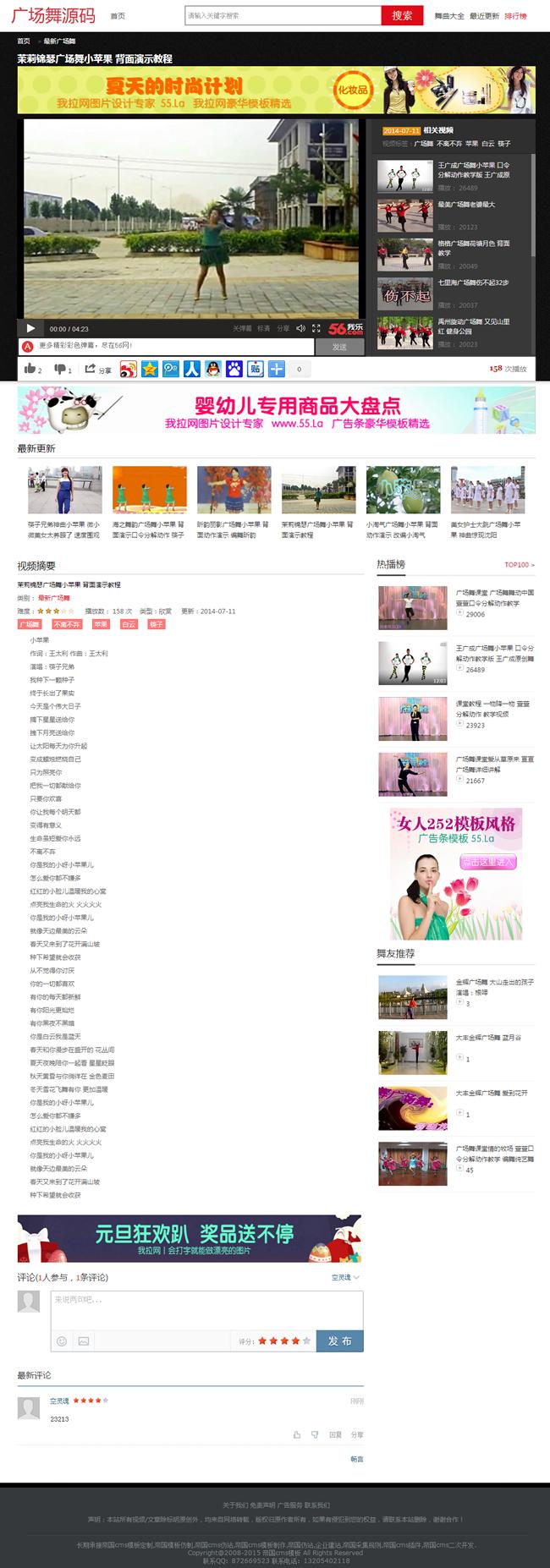 帝国cms模板之广场舞视频网站源码程序_视频内容
