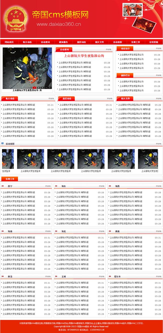政府网站模板简单大气红色政府党建网站模板_首页