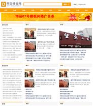 新闻文章资讯网站模板帝国cms橙色新闻模板