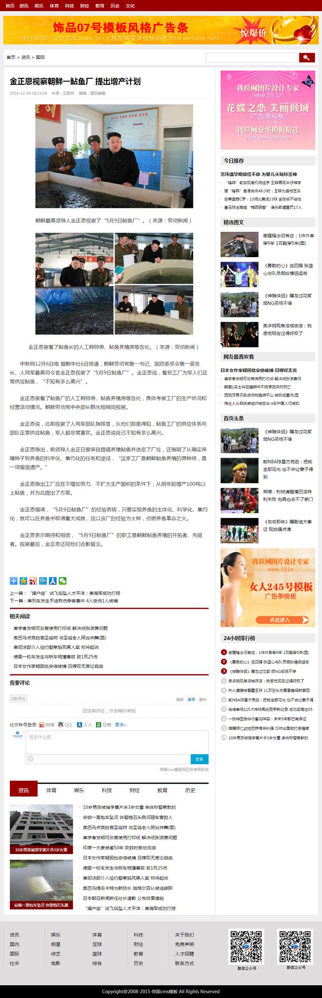 红色大气帝国cms新闻资讯模板_内容页