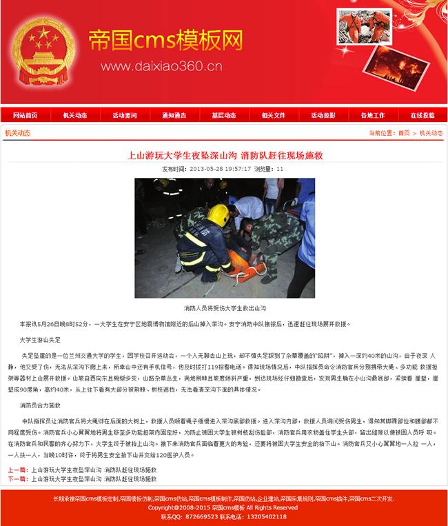 政府网站模板简单大气红色政府党建网站模板_内容页
