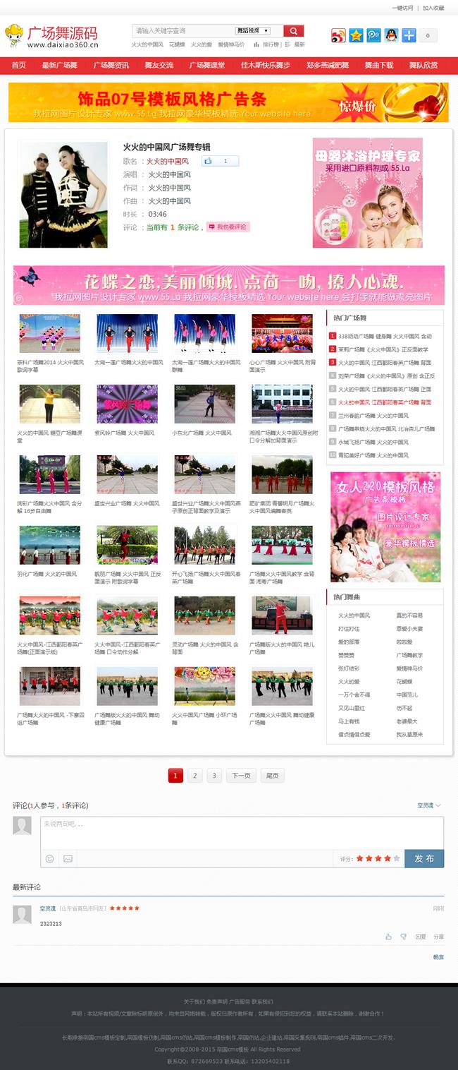 帝国cms模板之广场舞视频网站源码程序_专题页面