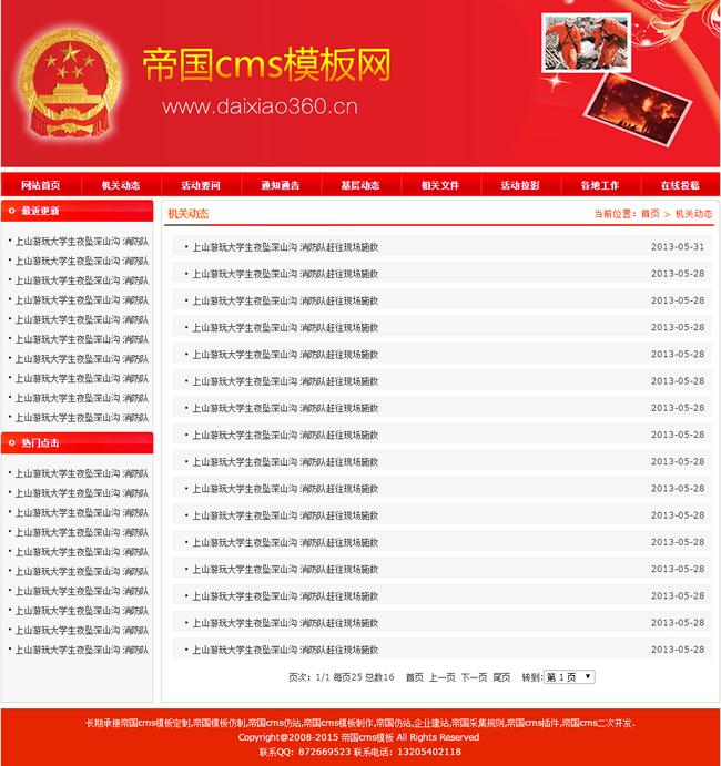 政府网站模板简单大气红色政府党建网站模板_列表页