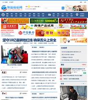 帝国cms新闻资讯门户网站模板