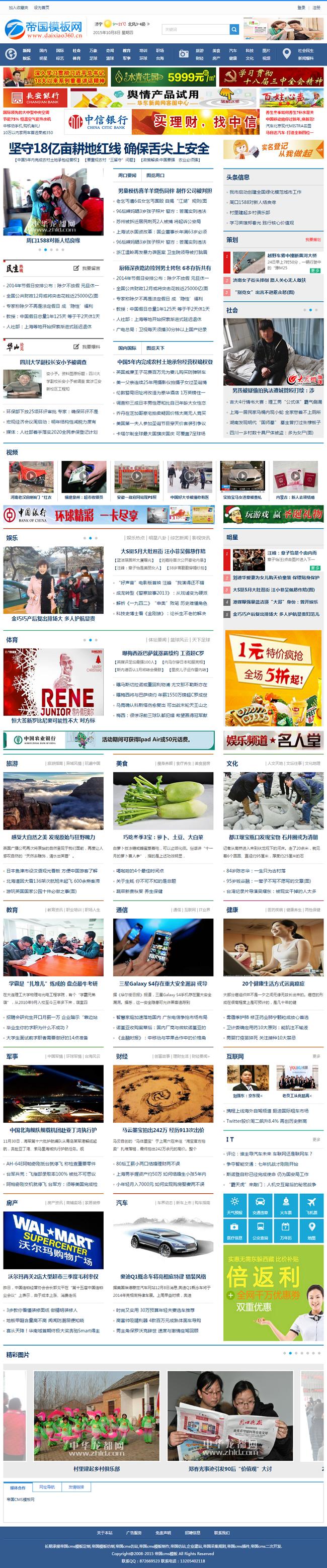 帝国cms新闻资讯门户网站模板_首页