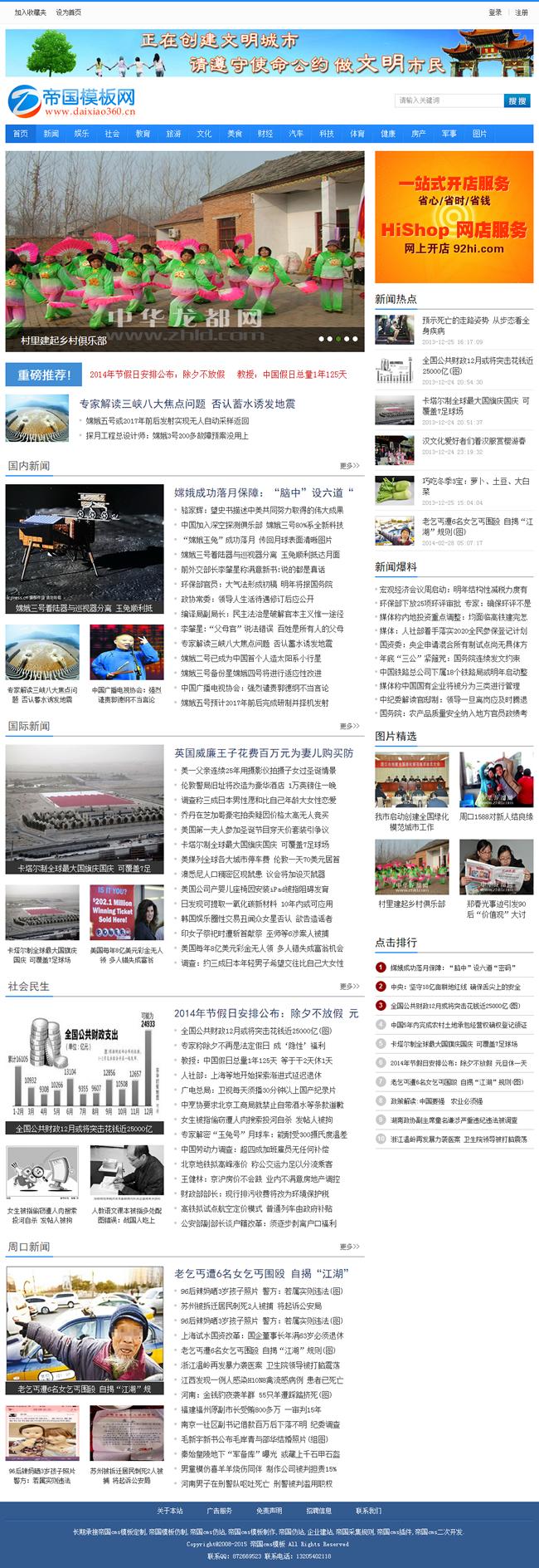 帝国cms新闻资讯门户网站模板_新闻封面
