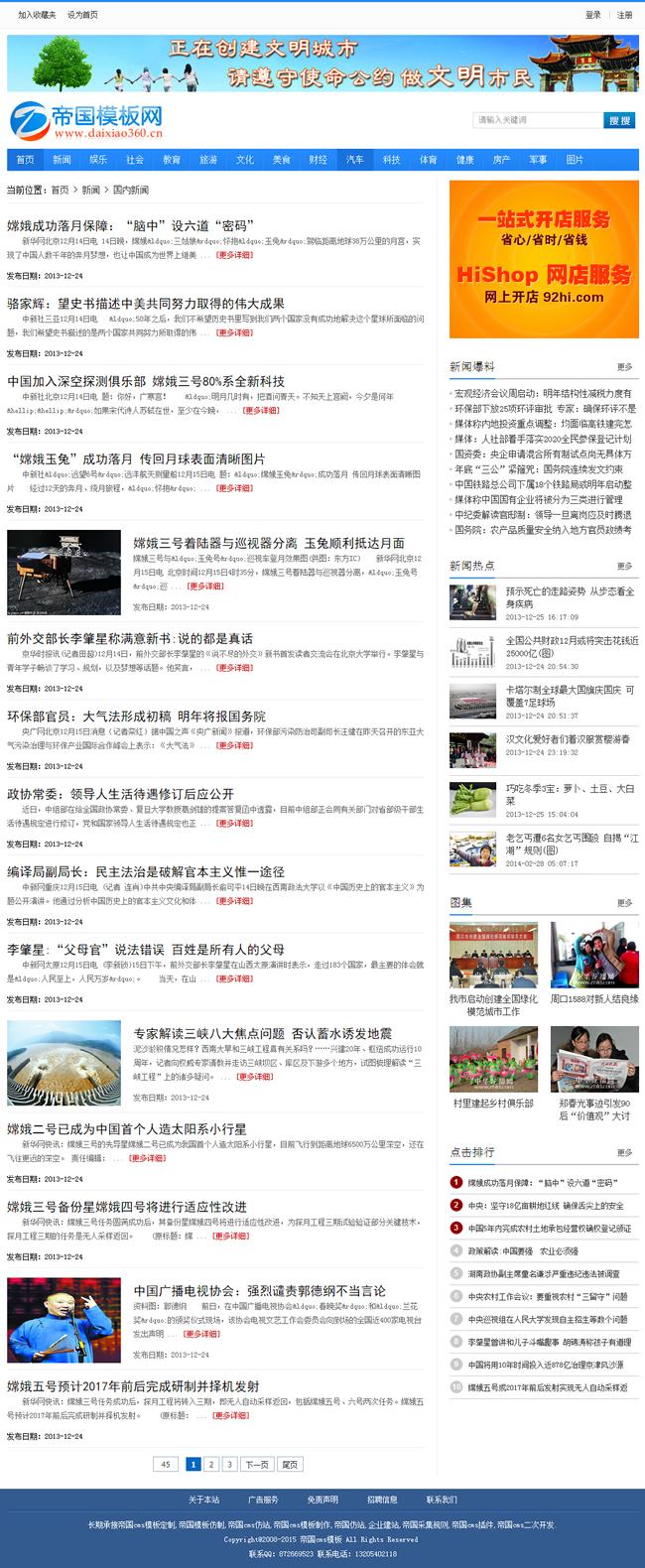 帝国cms新闻资讯门户网站模板_新闻列表