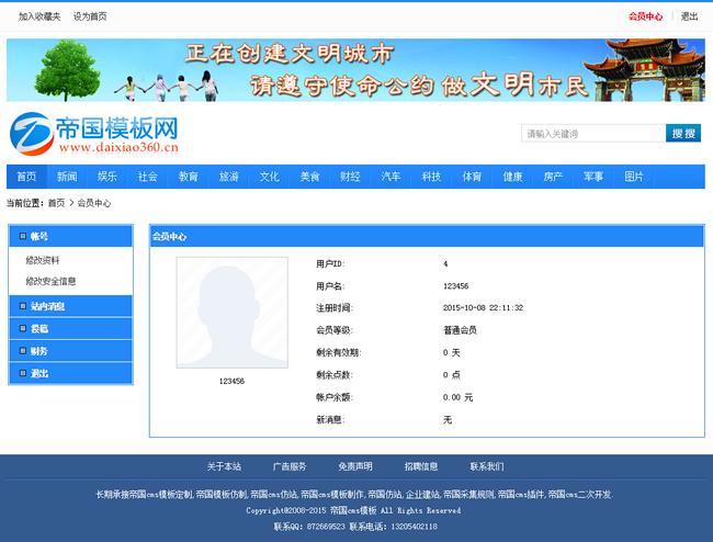 帝国cms新闻资讯门户网站模板_会员中心