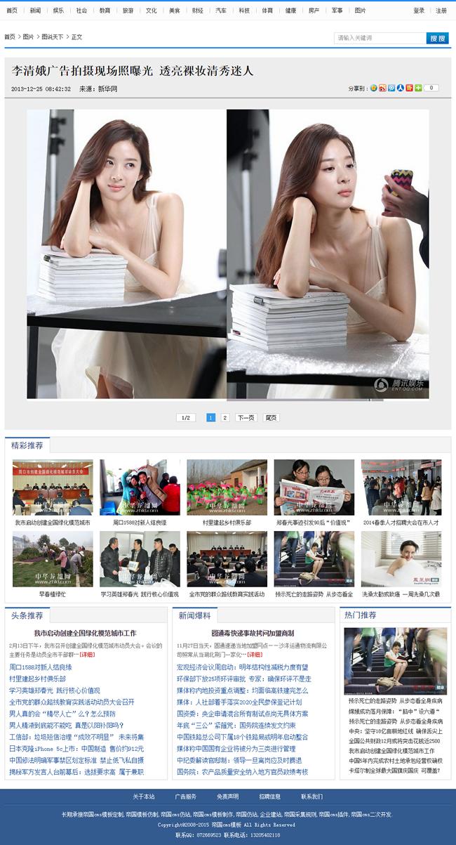 帝国cms新闻资讯门户网站模板_图片内容