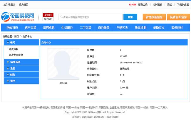 帝国cms分类信息模板蓝色系_会员中心
