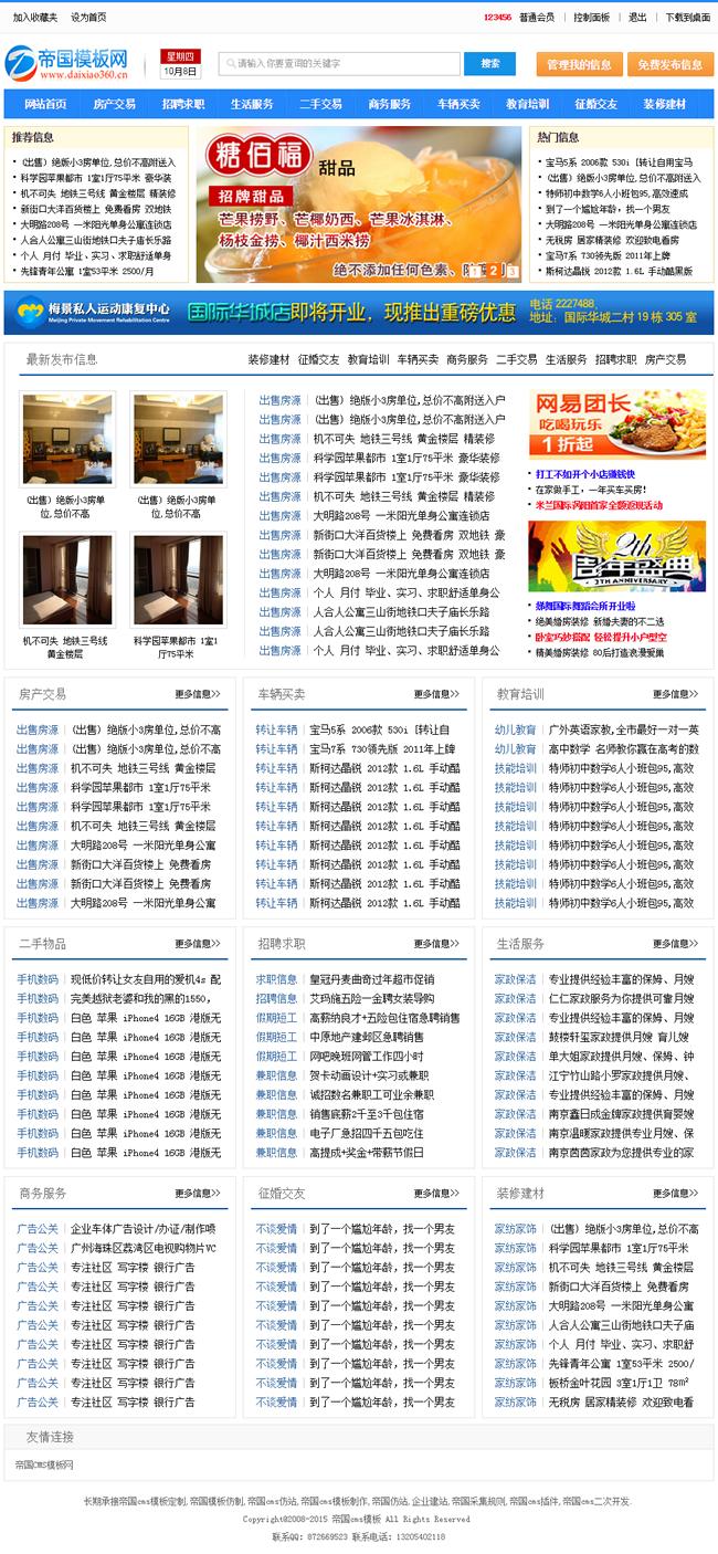 帝国cms分类信息模板蓝色系_首页