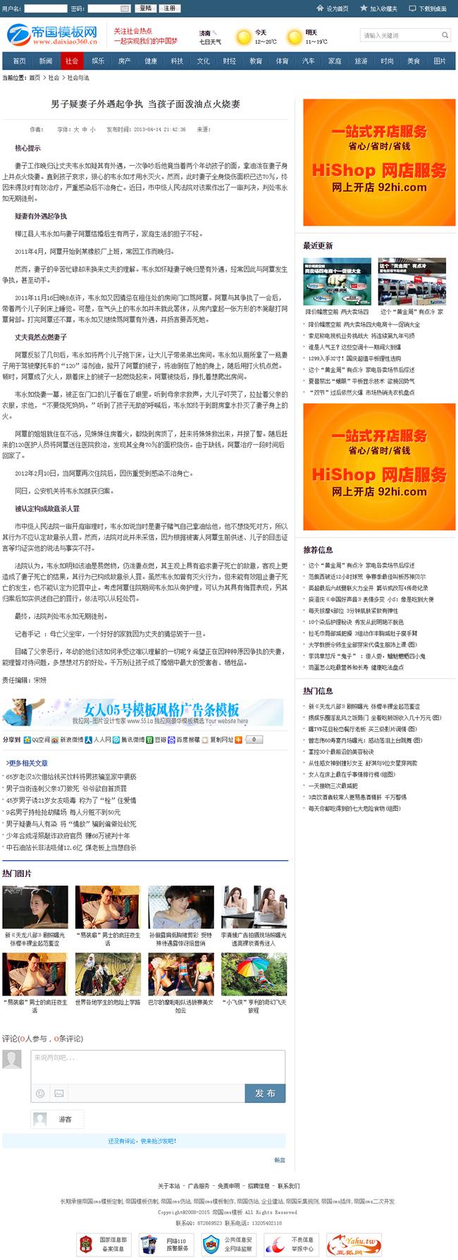 帝国cms大型新闻资讯门户网站模板_新闻内容页