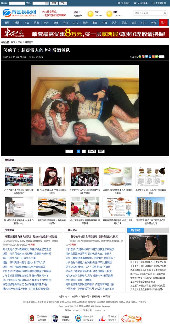 帝国cms大型新闻资讯门户网站模板_图片内容页