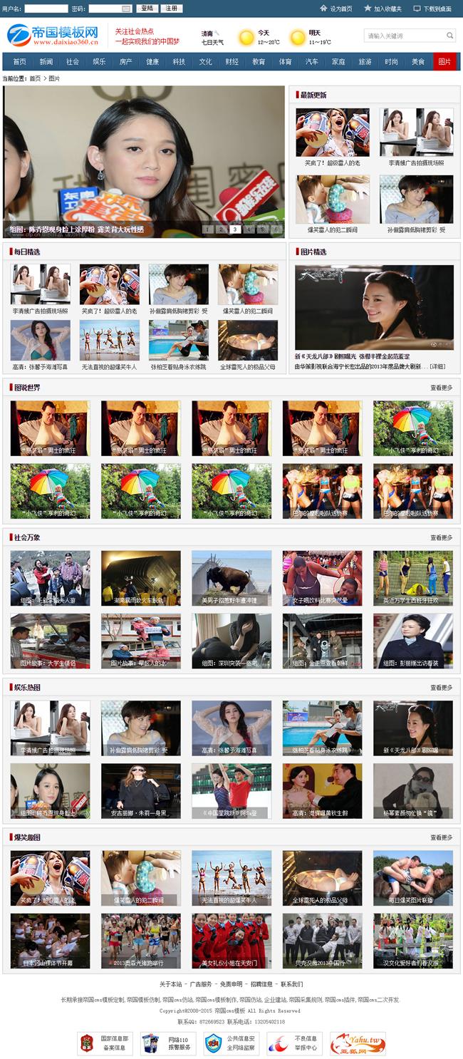 帝国cms大型新闻资讯门户网站模板_图片频道页