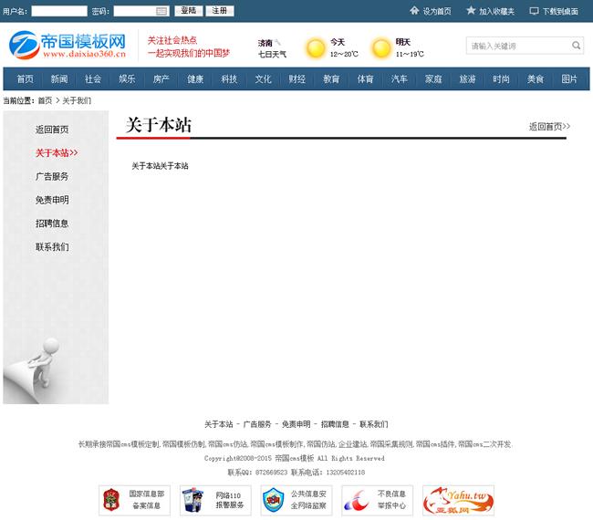 帝国cms大型新闻资讯门户网站模板_单页