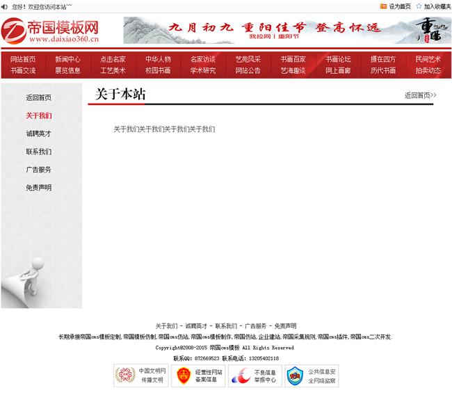 新闻资讯门户网站模板_单页