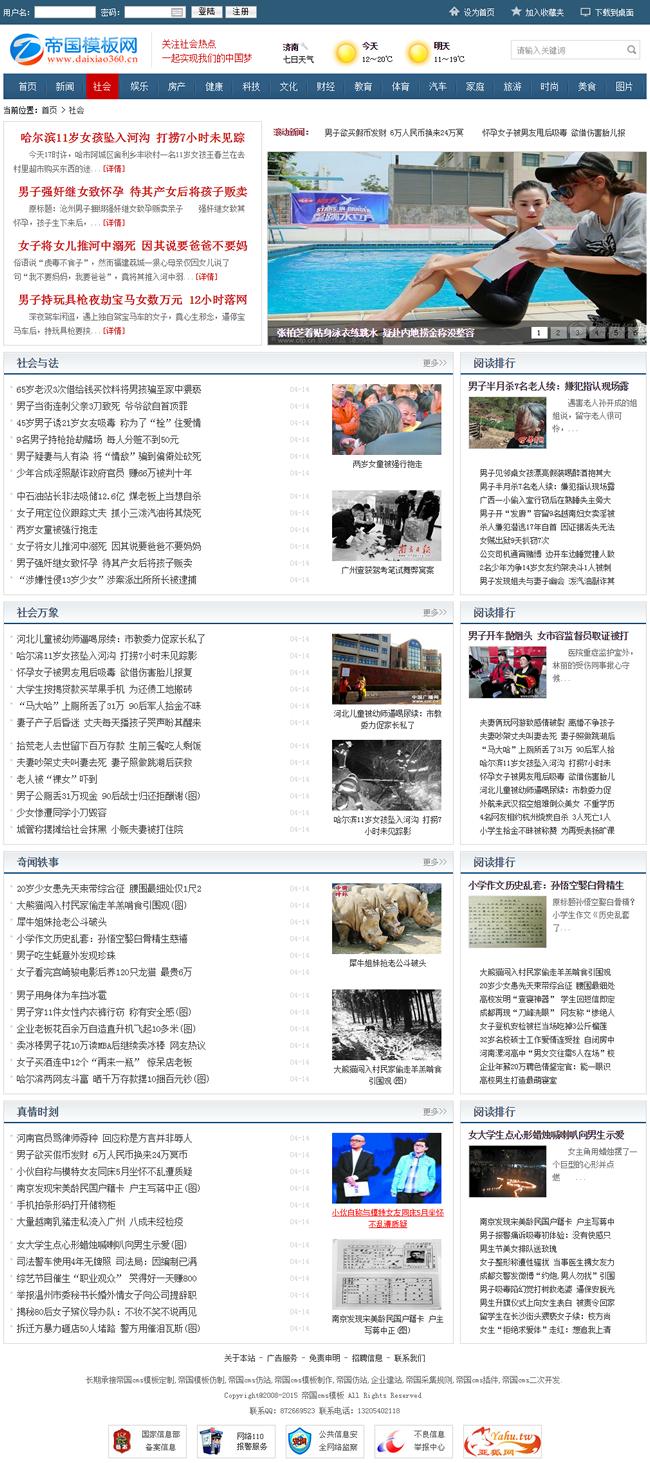 帝国cms大型新闻资讯门户网站模板_新闻频道页
