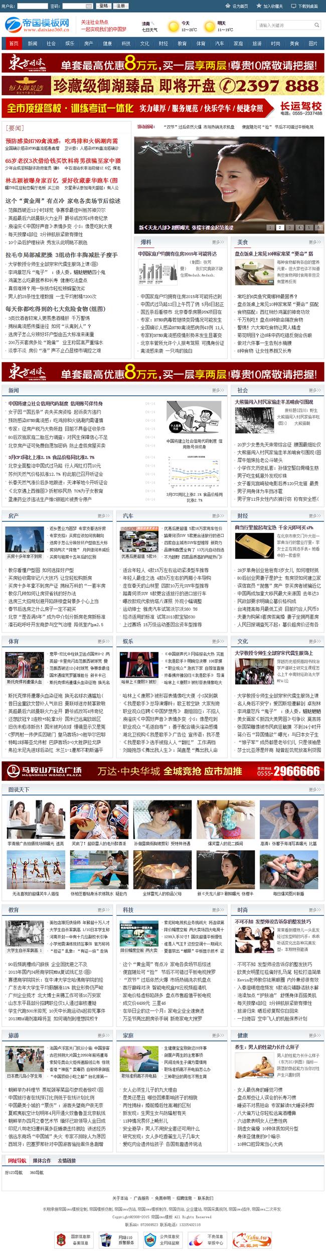 帝国cms大型新闻资讯门户网站模板_首页