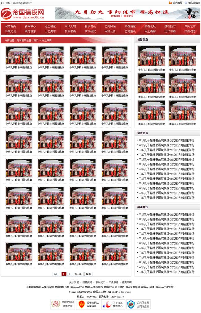 新闻资讯门户网站模板_图片列表