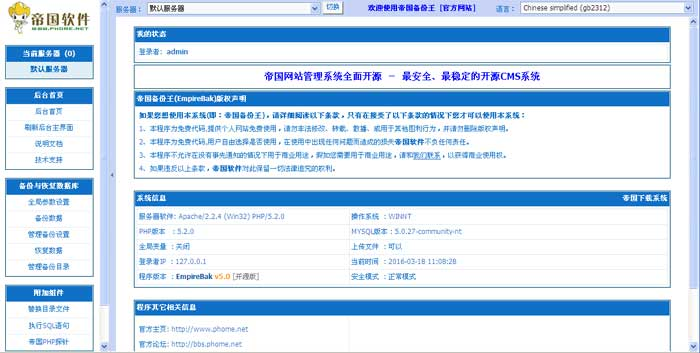 帝国数据库备份王5.0版本4月12日发布