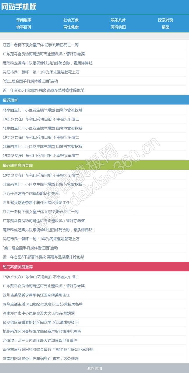 帝国cms新闻文章资讯模板加手机wap模板_手机版首页