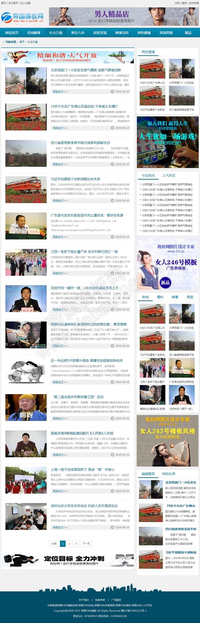 帝国cms新闻文章资讯模板加手机wap模板_文章列表