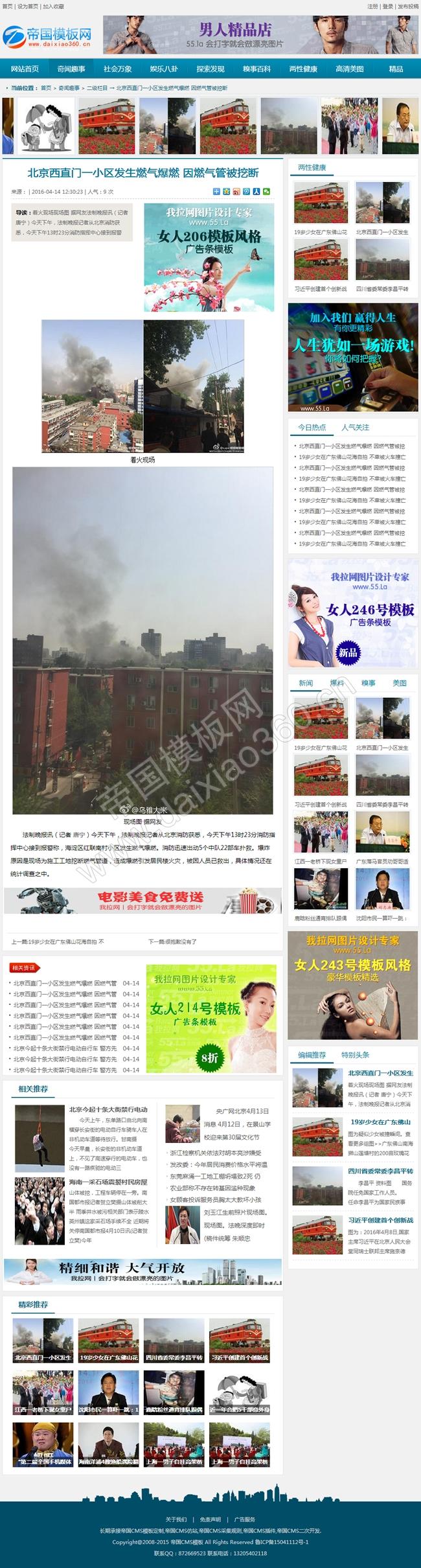 帝国cms新闻文章资讯模板加手机wap模板_内容页