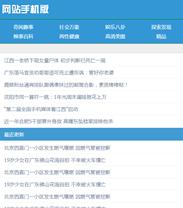 帝国cms 手机wap模板 蓝色风格新闻文章资讯