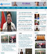 帝国cms新闻文章资讯模板加手机wap模板