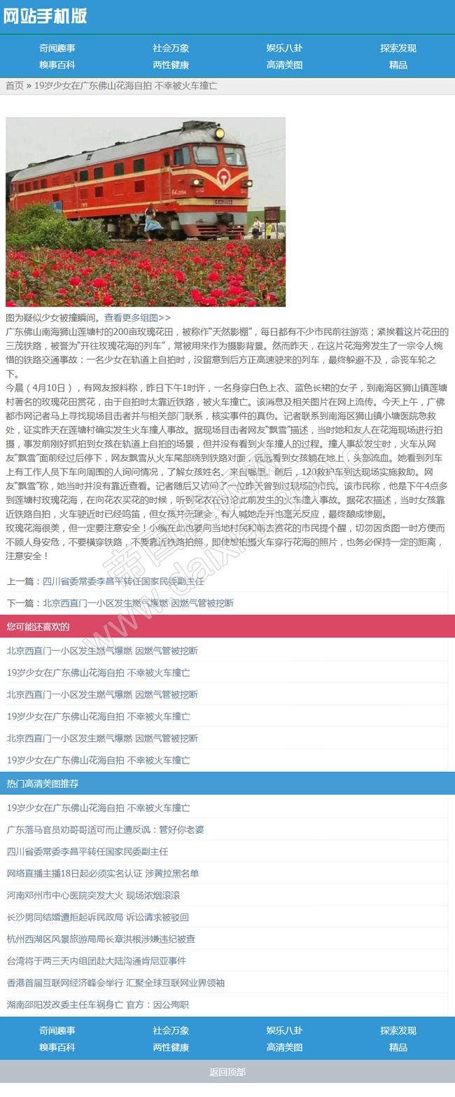 帝国cms新闻文章资讯模板加手机wap模板_手机版内容页